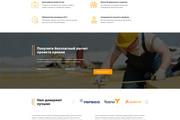Дизайн любой страницы сайта + бонусы 125 - kwork.ru
