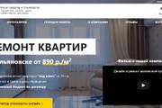 Качественная копия лендинга с установкой панели редактора 112 - kwork.ru