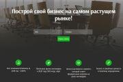 Скопировать Landing page, одностраничный сайт, посадочную страницу 191 - kwork.ru
