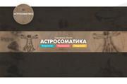 Оформление канала YouTube 132 - kwork.ru