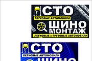 Все виды наружной и интерьерной рекламы 14 - kwork.ru