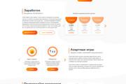 Дизайн любой страницы сайта + бонусы 117 - kwork.ru