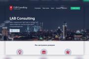 Верстка блока сайта по готовому дизайну 6 - kwork.ru
