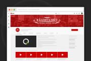 Сделаю оформление канала YouTube 160 - kwork.ru