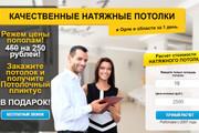 Доработка верстки и адаптация под мобильные устройства 69 - kwork.ru