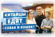 Сделаю превью для видеролика на YouTube 198 - kwork.ru