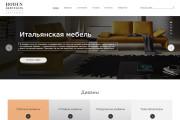 Продающий дизайн Landing Page в PSD 6 - kwork.ru