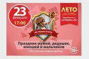 Постер, плакат, афиша 40 - kwork.ru