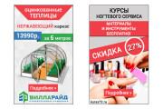 Создам GIF баннер 5 - kwork.ru