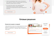 Создам Landing page на Tilda по макетам figma, psd 10 - kwork.ru