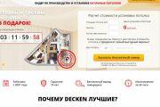 Скопировать Landing page, одностраничный сайт, посадочную страницу 197 - kwork.ru