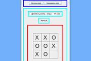 Игра Крестики - нолики с исходным кодом на Java 6 - kwork.ru