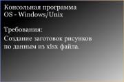 Напишу программу 9 - kwork.ru
