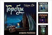 Обложки для книг 51 - kwork.ru