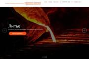 Копия сайта, landing page + админка и настройка форм на почту 167 - kwork.ru