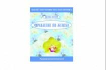 Сверстаю обложку для книги 3 - kwork.ru