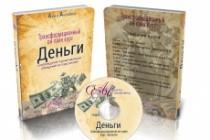 Обложка для CD, DVD Электронной книги 22 - kwork.ru