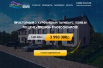 Продающий сайт - Лендинг под ключ, для любых целей 196 - kwork.ru