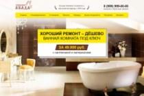 Продающий сайт - Лендинг под ключ, для любых целей 198 - kwork.ru