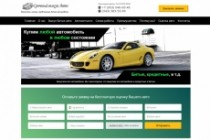 Продающий сайт - Лендинг под ключ, для любых целей 197 - kwork.ru