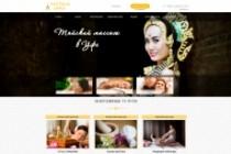 Продающий сайт - Лендинг под ключ, для любых целей 179 - kwork.ru