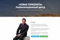 Продающий сайт - Лендинг под ключ, для любых целей 178 - kwork.ru