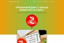 Продающий сайт - Лендинг под ключ, для любых целей 172 - kwork.ru
