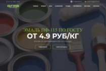 Продающий сайт - Лендинг под ключ, для любых целей 171 - kwork.ru