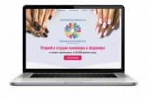 Продающий сайт - Лендинг под ключ, для любых целей 170 - kwork.ru