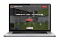 Продающий сайт - Лендинг под ключ, для любых целей 167 - kwork.ru