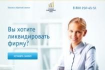 Продающий сайт - Лендинг под ключ, для любых целей 223 - kwork.ru