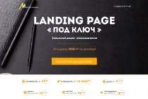 Продающий сайт - Лендинг под ключ, для любых целей 222 - kwork.ru