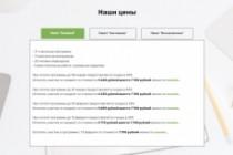 Продающий сайт - Лендинг под ключ, для любых целей 211 - kwork.ru