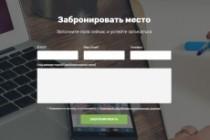 Продающий сайт - Лендинг под ключ, для любых целей 210 - kwork.ru