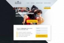 Продающий сайт - Лендинг под ключ, для любых целей 218 - kwork.ru