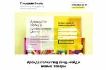Продающий сайт - Лендинг под ключ, для любых целей 220 - kwork.ru