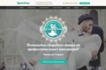 Продающий сайт - Лендинг под ключ, для любых целей 221 - kwork.ru