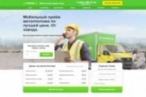 Продающий сайт - Лендинг под ключ, для любых целей 199 - kwork.ru