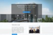 Продающий сайт - Лендинг под ключ, для любых целей 195 - kwork.ru