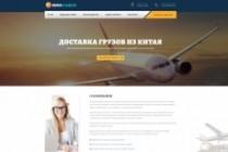 Продающий сайт - Лендинг под ключ, для любых целей 194 - kwork.ru