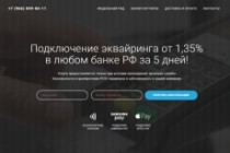 Продающий сайт - Лендинг под ключ, для любых целей 193 - kwork.ru