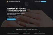 Продающий сайт - Лендинг под ключ, для любых целей 191 - kwork.ru