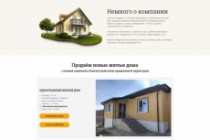 Продающий сайт - Лендинг под ключ, для любых целей 190 - kwork.ru