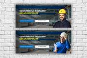 Дизайн баннера 129 - kwork.ru