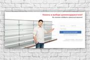 Дизайн баннера 118 - kwork.ru