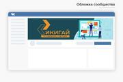 Профессиональное оформление вашей группы ВК. Дизайн групп Вконтакте 126 - kwork.ru