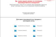 Прототип лендинга для продажи товаров и услуг 112 - kwork.ru