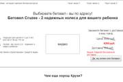 Прототип лендинга для продажи товаров и услуг 109 - kwork.ru