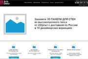 Прототип лендинга для продажи товаров и услуг 106 - kwork.ru