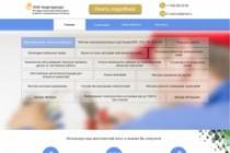 Создам дизайн сайта-визитки 16 - kwork.ru